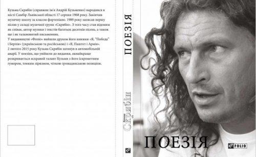 70x10832_Skryabin_Poezia2