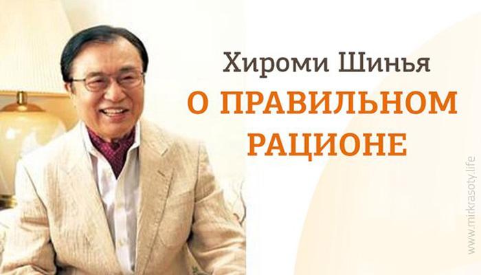 гастроэнтеролог Хироми Шинья