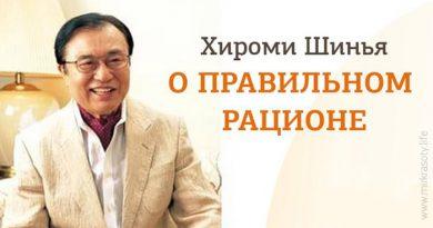 О правильном питании. Знаменитый гастроэнтеролог Хироми Шинья.