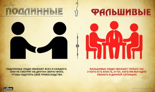 Подлинные и фальшивые люди: 8 отличий