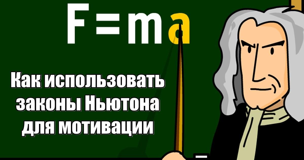 3 главных закона физики