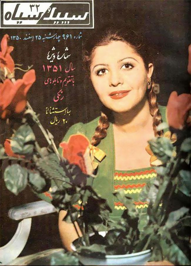 как одевались иранские женщины в 60-х, 70-х