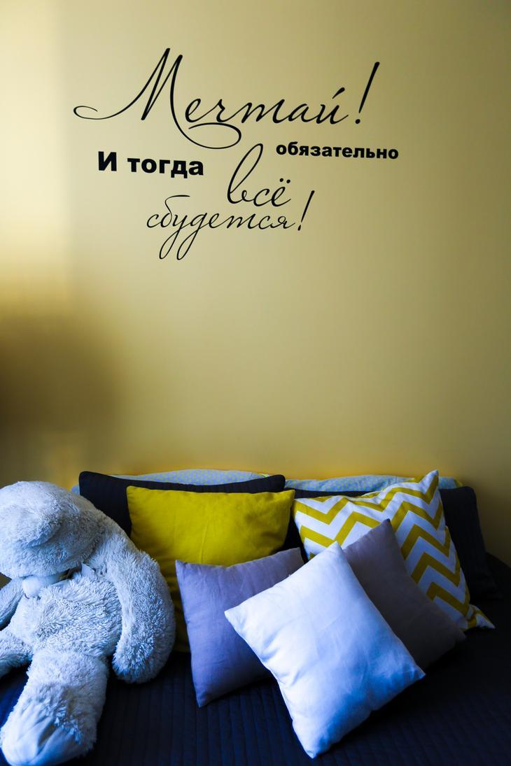 надпись на стене в спальне