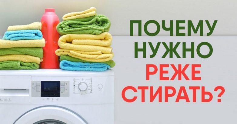 Почему нужно реже стирать