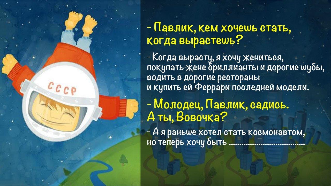 kosmonavt1