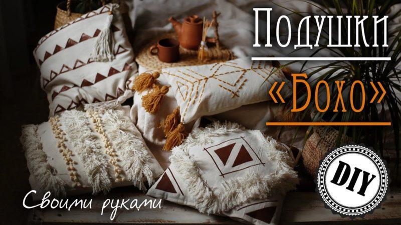 ujutnye dekorativnye veshhi v stile boho svoimi rukami