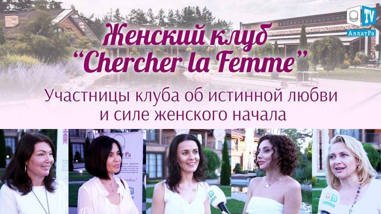 zhenskij klub chercher la femme. allatra tv. voprosy povorachivajushhie obshhestvo v sozidatelnoe ruslo