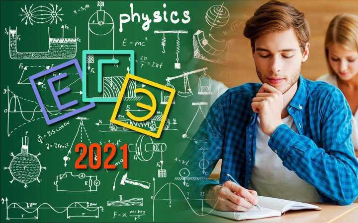 egeh po fizike v 2021 godu 1