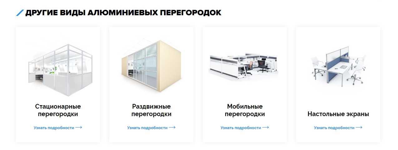 Офисные перегородки из алюминиевого профиля