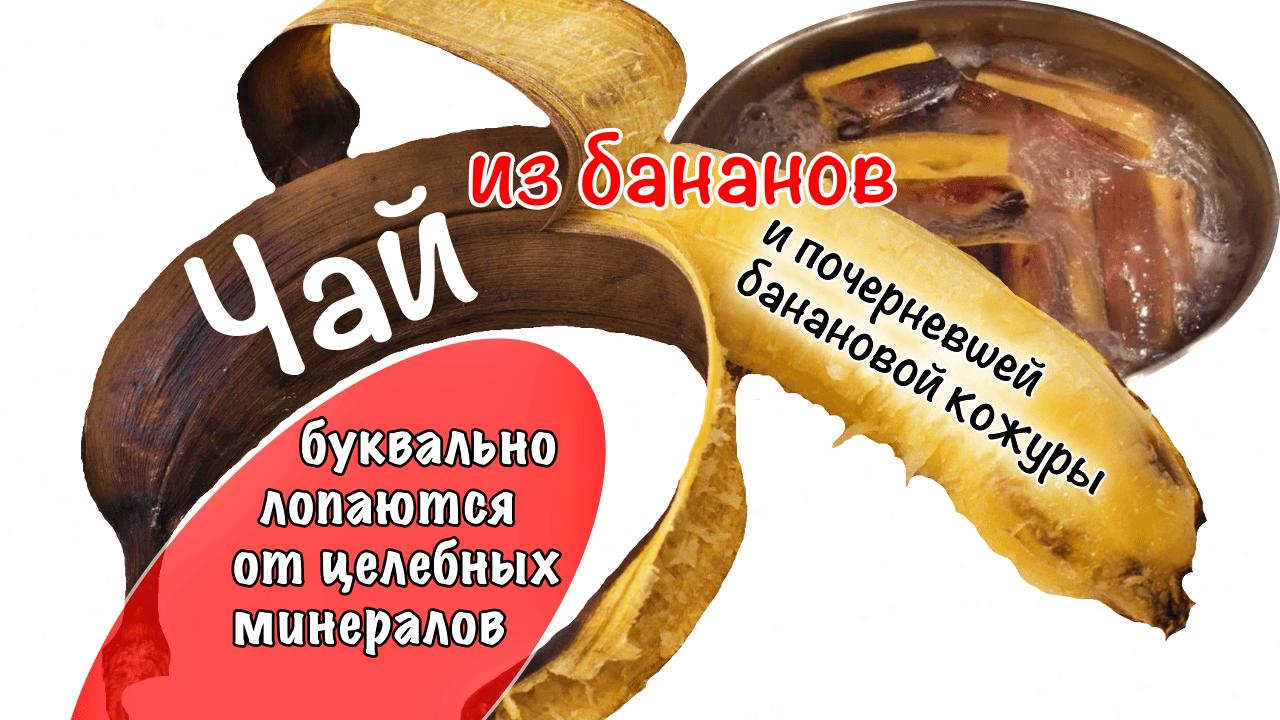 chaj banany6